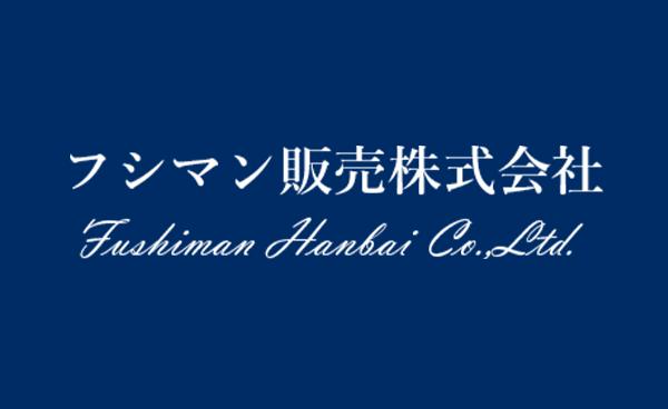 フシマン販売株式会社