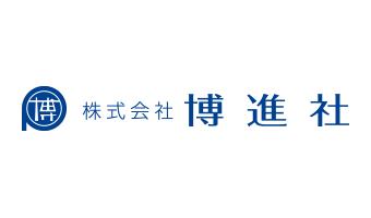 株式会社博進社