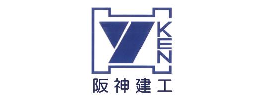 阪神建工株式会社