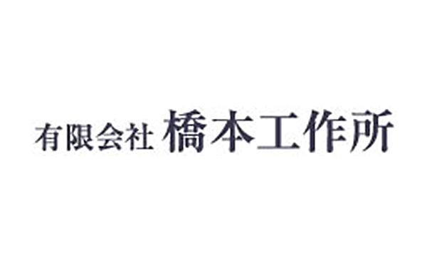 有限会社橋本工作所
