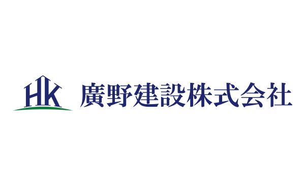 廣野建設株式会社
