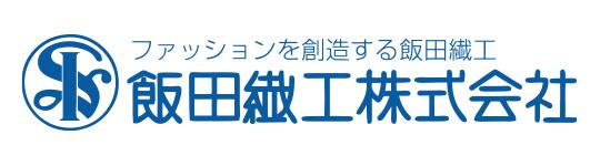 飯田繊工株式会社