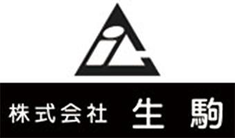 株式会社生駒