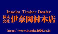 株式会社伊奈岡材木店