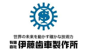 有限会社伊藤歯車製作所