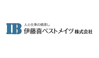 伊藤喜ベストメイツ株式会社