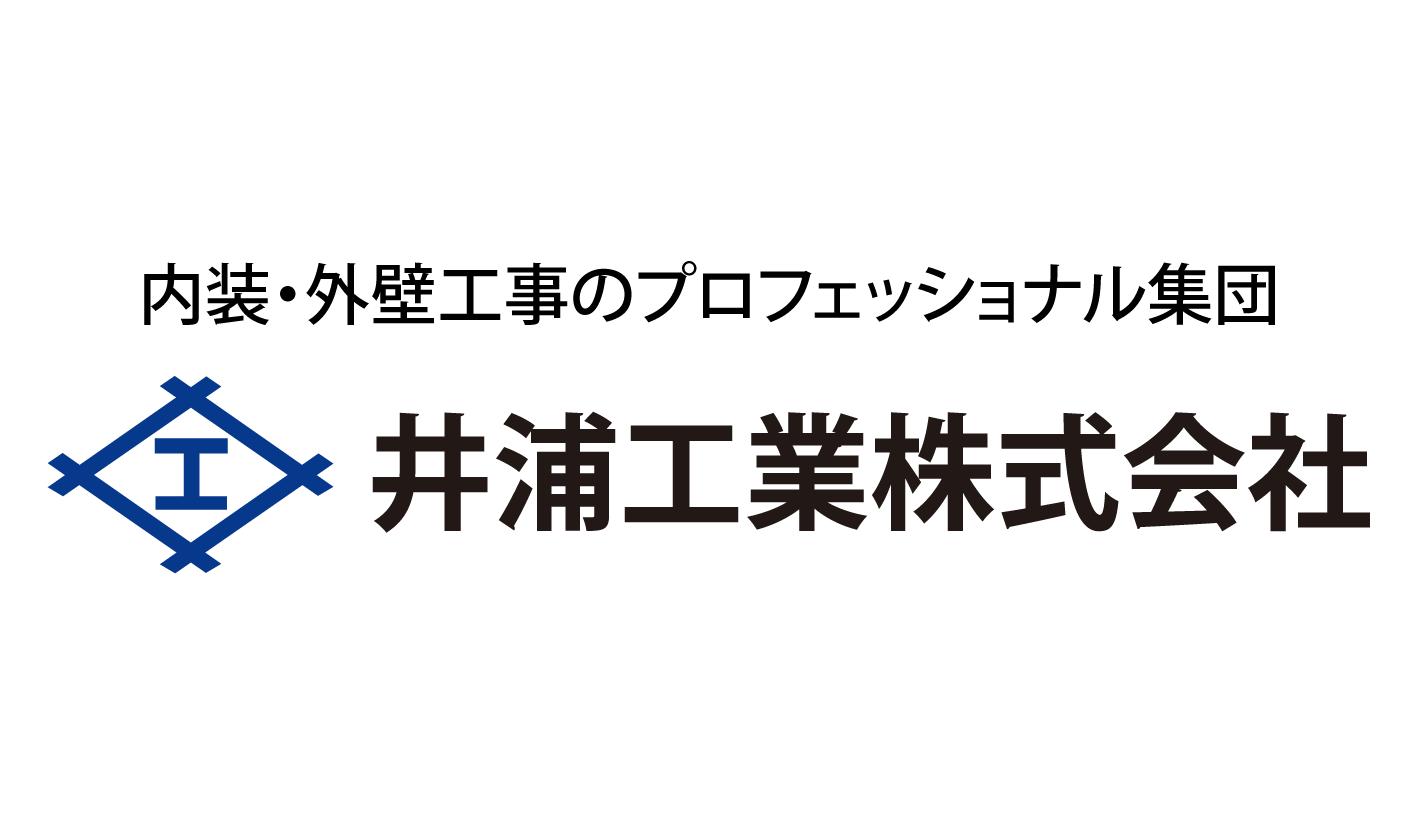井浦工業株式会社