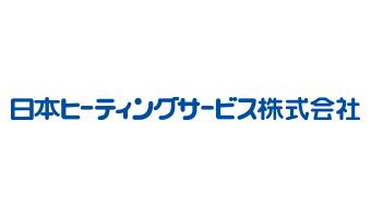 日本ヒーティングサービス株式会社