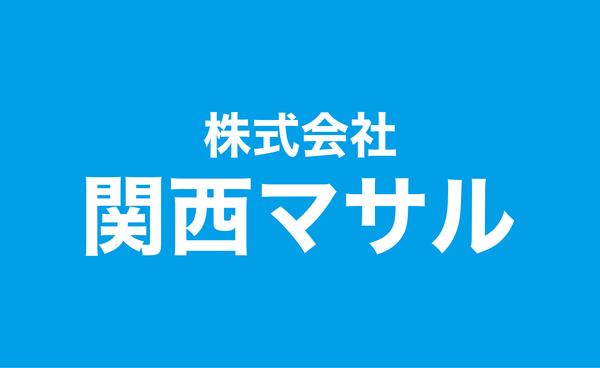 株式会社関西マサル