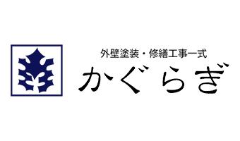 株式会社神楽樹