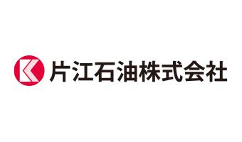 片江石油株式会社