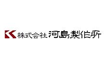 株式会社河島製作所