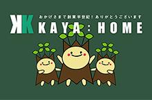 株式会社カヤノキ建設