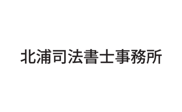 北浦司法書士事務所