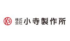 株式会社小寺製作所