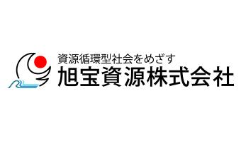 旭宝資源株式会社