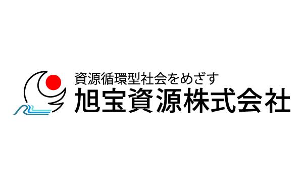 旭宝資源 株式会社