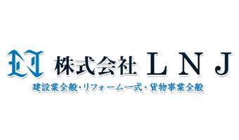 株式会社LNJ
