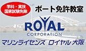 株式会社ロイヤルコーポレーションマリンライセンスロイヤル
