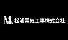 松浦電気工事株式会社