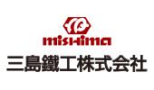 三島鐵工株式会社