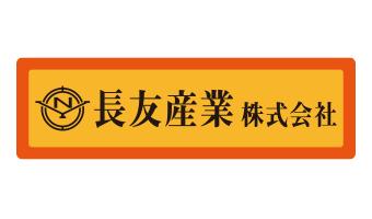 長友産業株式会社