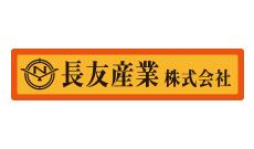 長友産業(株)