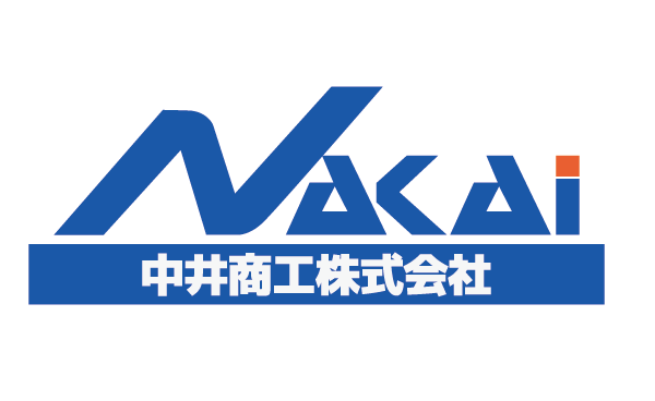 中井商工株式会社
