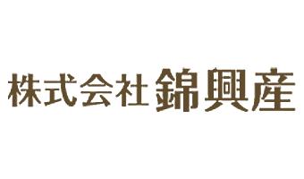 (株)錦興産