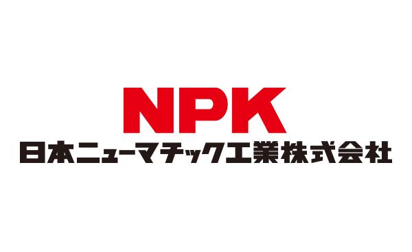 日本ニューマチック工業株式会社