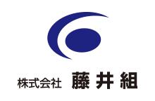 株式会社藤井組