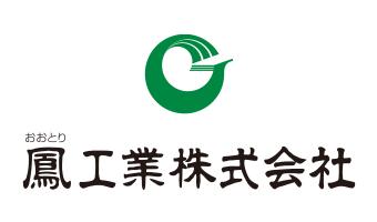 鳳工業株式会社