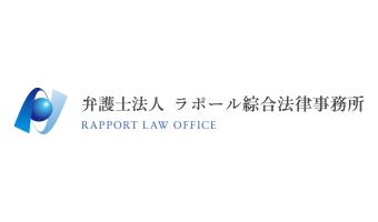 ラポール綜合法律事務所