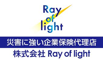 株式会社 Ray of light