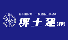 堺土建(株)