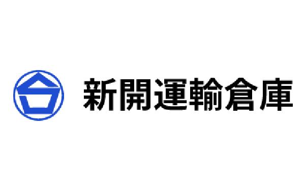 新開運輸倉庫株式会社