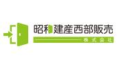 昭和建産西部販売株式会社