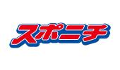 株式会社スポーツニッポン新聞社