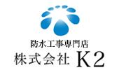 株式会社K2
