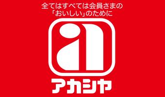 株式会社アカシヤ