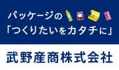 武野産商株式会社