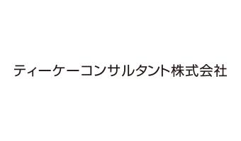 ティーケイコンサルタント株式会社