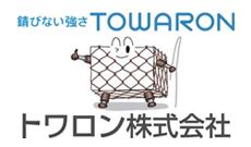 トワロン株式会社