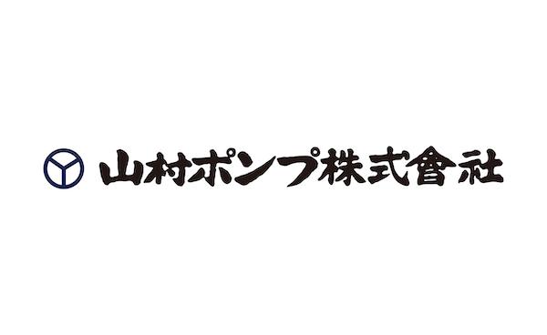 山村ポンプ株式会社