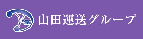 山田運送グループ