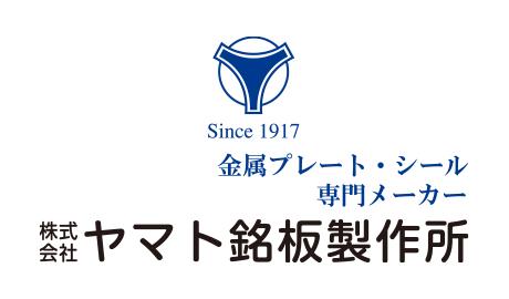株式会社ヤマト銘板製作所