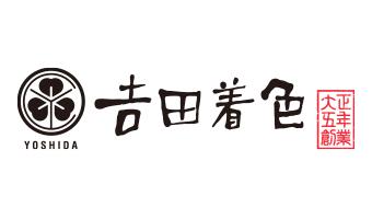 株式会社吉田着色