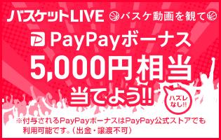 PayPay210301e