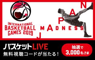 あなたの応援が日本バスケを強くする