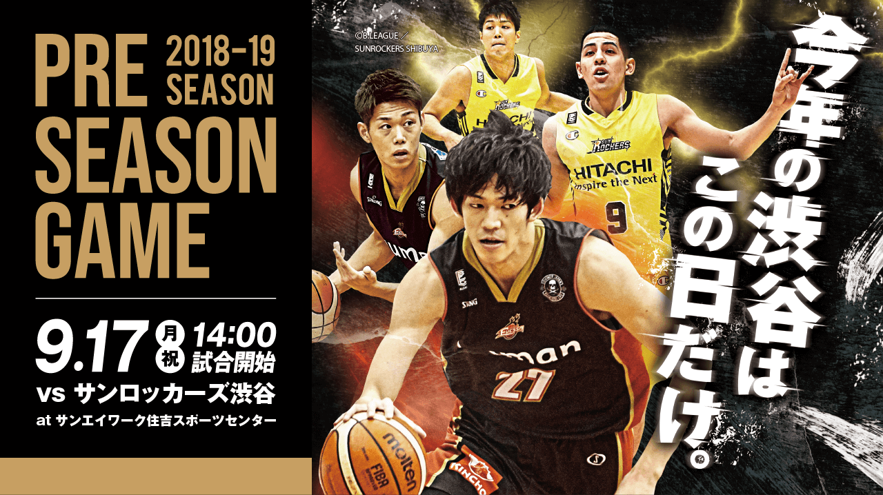 プレシーズンゲームvsサンロッカーズ渋谷戦